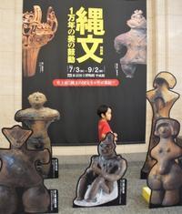特別展「縄文 1万年の美の鼓動」@東京国立博物館平成館 - La Dolce Vita 1/2