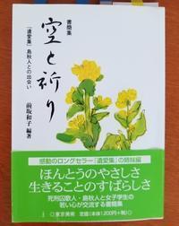 死刑囚の贈り物前坂和子編著「書簡集空と祈り」 - 梟通信~ホンの戯言