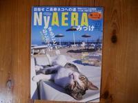 NyAERA(ニャエラ)になんり校長のインタビューが掲載されました - 猫の目かわら版