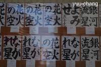 2018.7.16 お習字 - 下手糞PHOTO BLOG