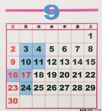 H30年9月の当店、理容室の定休日 - 金沢市 床屋/理容室「ヘアーカット ノハラ ブログ」 〜メンズカットはオシャレな当店で〜