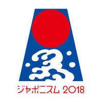ジャポニズム 2018        Japonismes 2018 - Hayakoo Paris