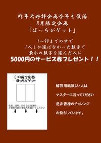 ぼっちがゲット!!結果発表!! - 紙ひこうき 日和(和風洋食屋紙ひこうき)