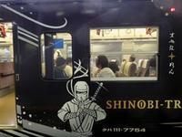 忍者列車 SHINOBI-TRAIN - Blue Planet Cafe  青い地球を散歩する
