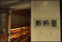駒込界隈 -23 - Camellia-shige Gallery 2