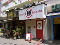 misato(味里)@東新宿 - 食いたいときに、食いたいもんを、食いたいだけ!