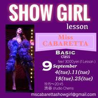 【Lesson】9月ショーガールレッスン 「バーレスク プロフェッショナルクラス」 - Miss Cabaretta スケジュールサイト