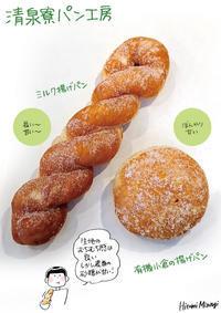 【山梨:清里】清泉寮パン工房のドーナツ2種【砂糖が甘い〜】 - 溝呂木一美の仕事と趣味とドーナツ