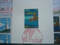 灯台150年切手 & 特印 - 見知らぬ世界に想いを馳せ