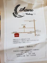 診断から1年+35日目 沖縄パン屋 Azure - 白血病と戦う~乳児・小児リンパ性~