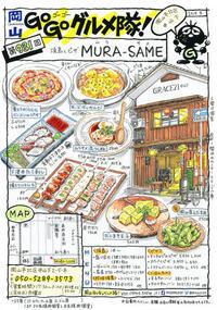 焼き鳥とピザMURA-SAME(ムラサメ) - 岡山・Go Go グルメ隊!!