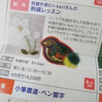 岩田屋コミュニティカレッジ2018秋期講座募集始まっております! - 手刺繍屋 Eri-kari(エリカリ)