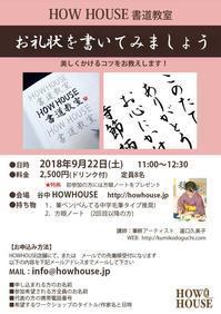 9月22日(土)『お礼状を書いてみましょう』開催します - 筆耕アーティスト 道口久美子 BLOG