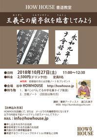 10月27日(土)『王羲之の蘭亭叙を臨書してみよう』開催します - 筆耕アーティスト 道口久美子 BLOG