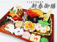 今年のおせちは・・・? - maruwa★taroのFelt Factory