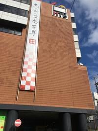 北海道テレビお引越し - いおりのホッと一息
