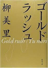 ゴールドラッシュ/柳美里読みました。 - Brixton Naoki`s blog