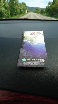 山の水族館♪ - 大地の四季