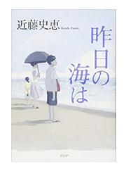 【読書】 昨日の海は / 近藤 史恵 - ワカバノキモチ 朝暮日記