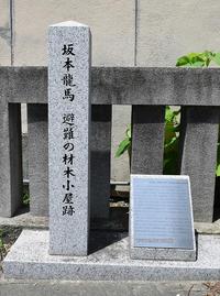 幕末京都逍遥その141「坂本龍馬避難の材木小屋跡」 - 坂の上のサインボード
