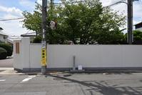 幕末京都逍遥その143「伏見薩摩藩邸跡」 - 坂の上のサインボード