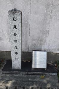 幕末京都逍遥その144「伏見長州藩邸跡」 - 坂の上のサインボード