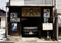 京都市下京区 - area code 072