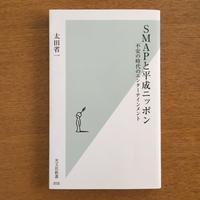 太田省一「SMAPと平成日本」 - 湘南☆浪漫