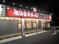 「町田商店武蔵村山店」でラーメン(麺増し)+のり5枚+ライス♪82 - 冒険家ズリサン