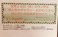 9月20日日本茶とランチのお知らせ - Cafe La Vie しまもと