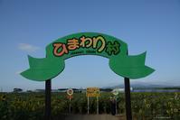 ひまわり村 - 今日の空+α2