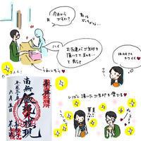御朱印とサブちゃん(高尾山レポ6) - エコ ブログ