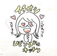 勝手に☆イチオシリビング - クボタ住建スタッフブログ