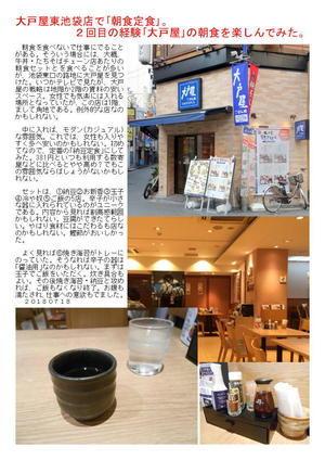 大戸屋東池袋店で「朝食定食」。初めての経験「大戸屋」の朝食を楽しんでみた。