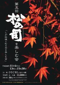 第5回「松の司を楽しむ会」の開催 - 松の司 蔵元ブログ