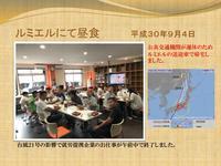 ルミエルにて昼食(台風21号) - 就労支援センター「ルミエル」 ブログ