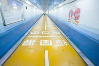 関門トンネル人道 - 尾張名所図会を巡る