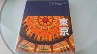 【フミログ 009】たった4回目の、東京。 - ほよほよすくらっぷ vol.3