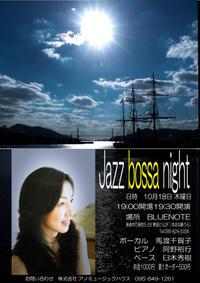 ライブのお知らせです。・・・Jazz bossa night feature 馬渡千賀子 - 阿野裕行 Official Blog