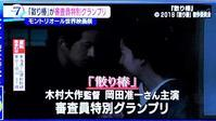 NHKニュース7 - 365歩のマーチ