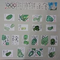 2020年へ輝く!5色の夢 ③緑 - ムッチャンの絵手紙日記