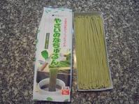 香川県産オリジナル野菜使用やさいのなちゅるん(讃岐うどん) - 初ブログですよー。