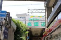 ファミリー北田辺(大阪市東住吉区) - 新世界遺産への道~レトロ商店街を探して~