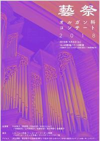 藝祭2018 オルガン科奏楽堂コンサート - 東京藝術大学オルガン科 学生ブログ