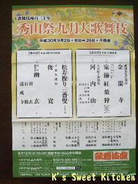 今月の歌舞伎座は秀山祭九月大歌舞伎、ですが… - K's Sweet Kitchen