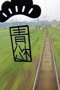 台風21号通過 - 今日も丹後鉄道