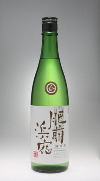 肥前浜宿 純米酒[峰松酒造場] - 一路一会のぶらり、地酒日記