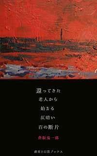 還ってきた老人から始まる仄暗い百の断片/人喰い☆頭の体操 - TimeTurner