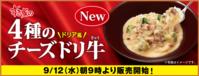【告知9/12~】すき家4種のチーズドリ牛【志位メニュー】 - 続・食欲記