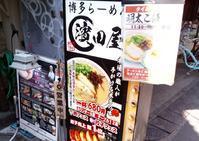 伝統の味 博多らーめん濱田屋@足立区千住2丁目 - はじまりはいつも蕎麦